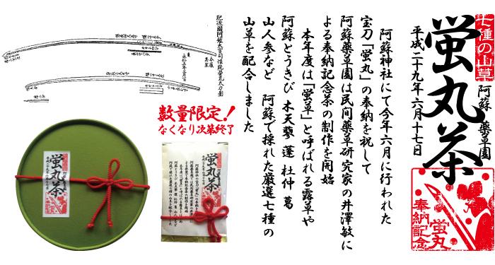山草茶パウダー『蛍丸茶』*2017年度限定