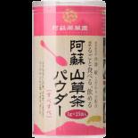 山草茶パウダー[すべすべ]