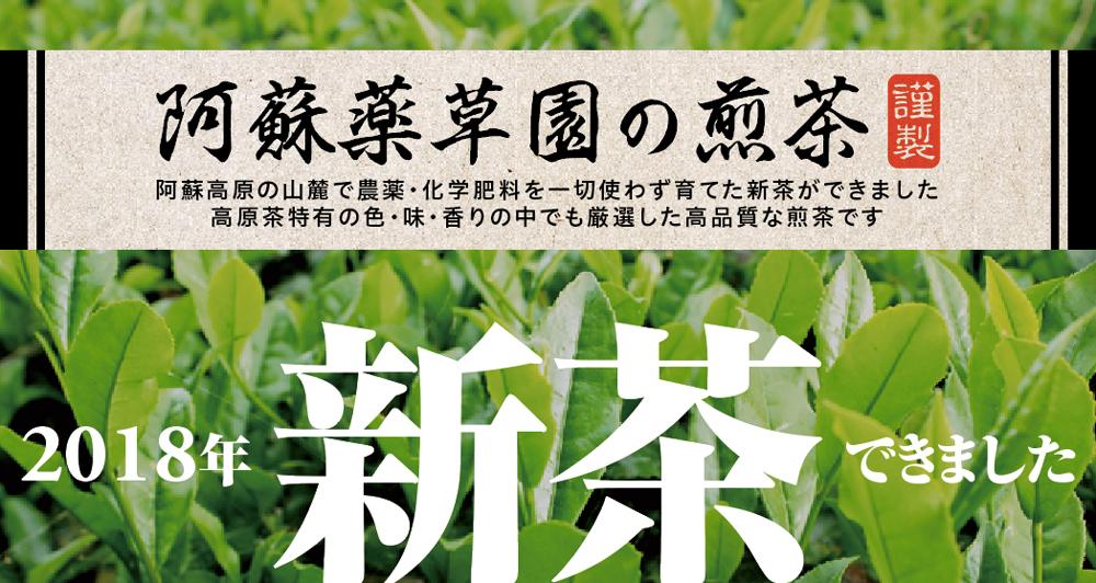 阿蘇薬草園の煎茶 2018年新茶