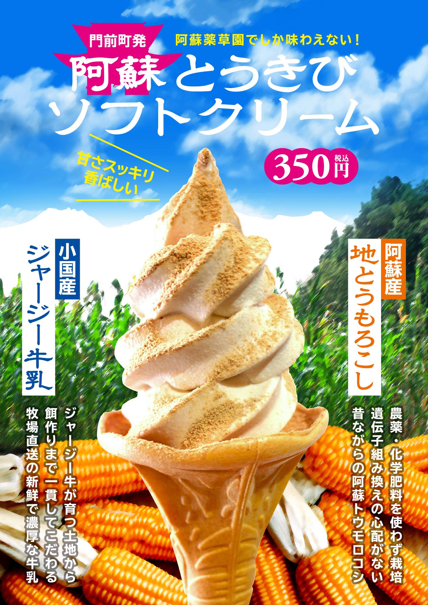 阿蘇とうきびソフトクリーム