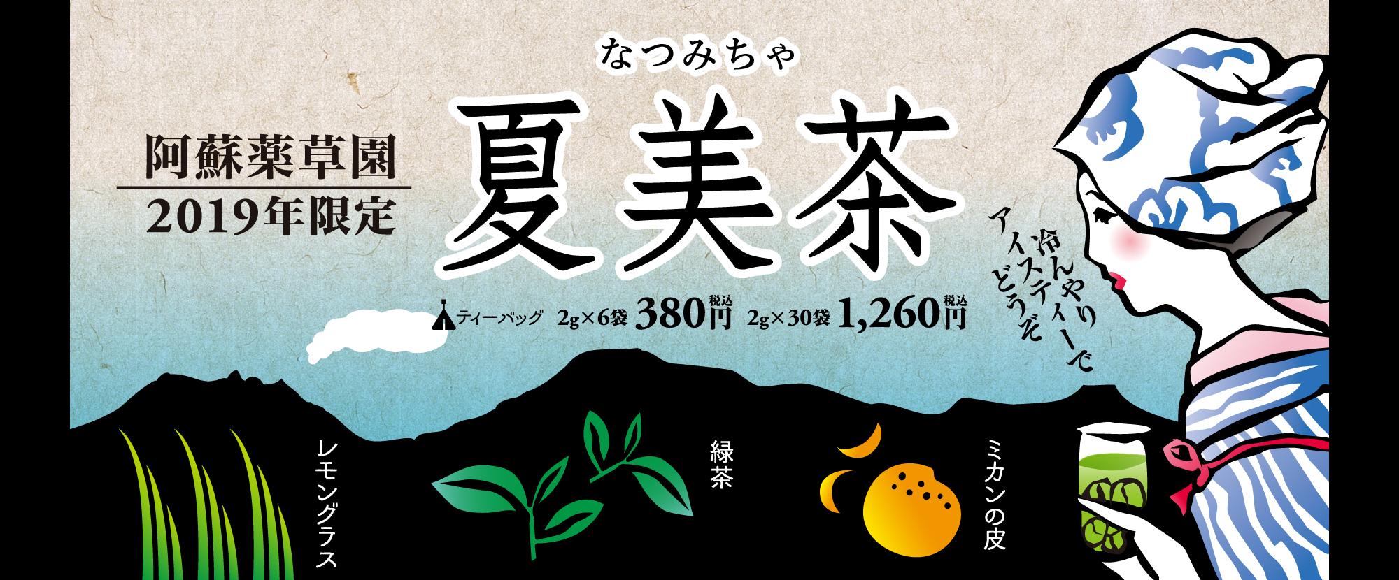 阿蘇薬草園の夏美茶[2019年限定]