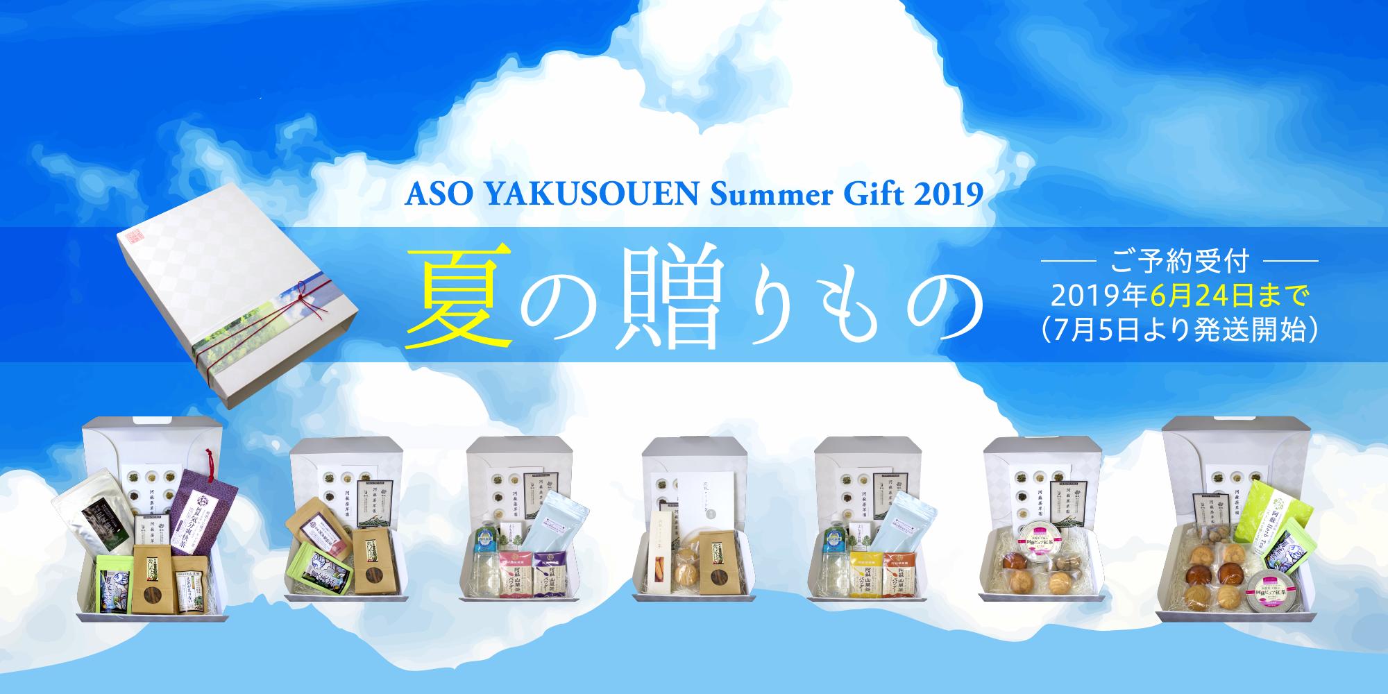 阿蘇薬草園 夏の贈りもの 2019