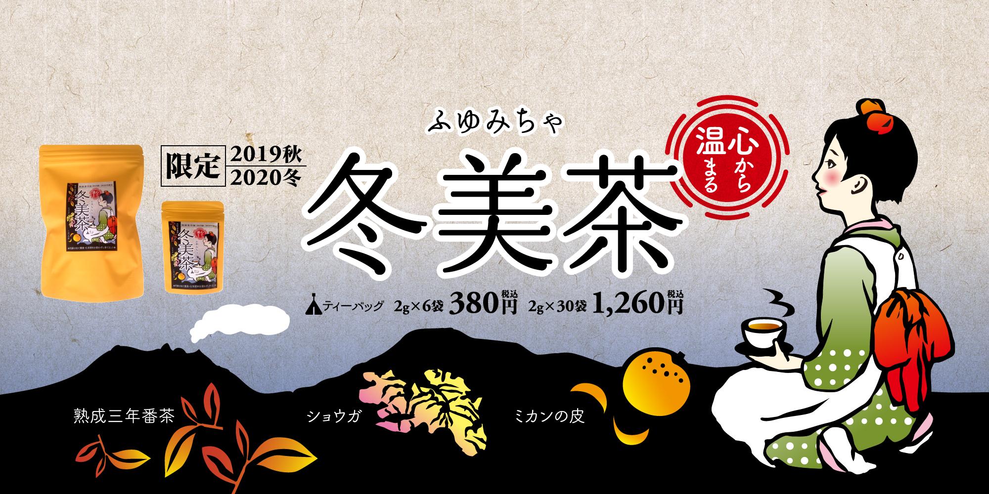 冬美茶 2019秋-2020冬