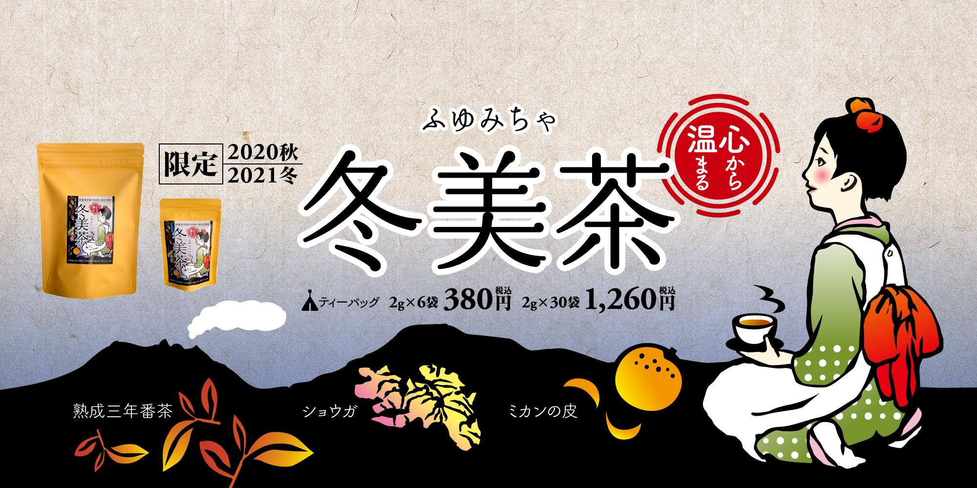 冬美茶[2020秋-2021冬限定]